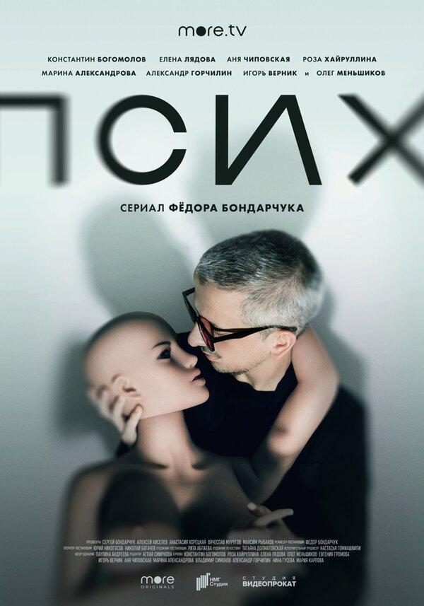 Псих (сериал) (2020) – Фильм Про