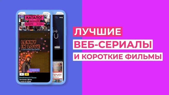 В России начал работу первый веб-кинотеатр Chill