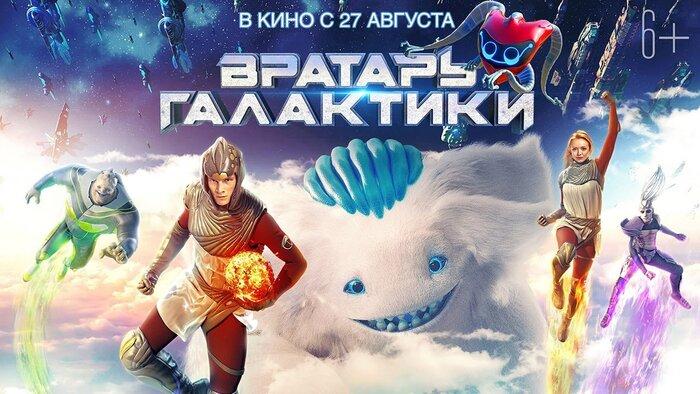 «Вратарь галактики»: смотрите финальный трейлер российского блокбастера для всей семьи