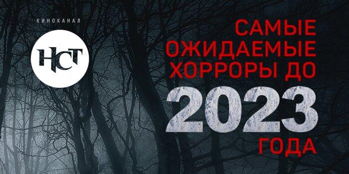 «Главный по ужасам» киноканал НСТ назвал самые ожидаемые хорроры до 2023 года