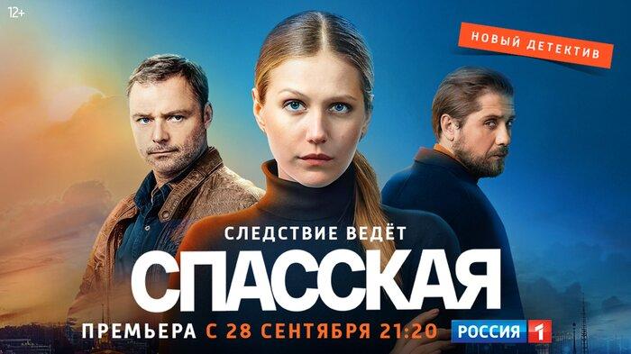 «Спасская» – новый детективный сериал на телеканале «Россия 1»