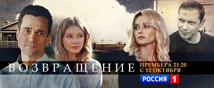 «Возвращение»: смотрите новый трейлер остросюжетной мелодрамы телеканала «Россия 1»