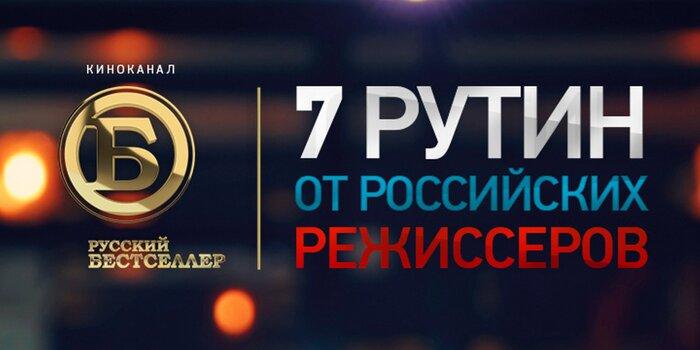 Семь домашних рутин от известных российских режиссёров