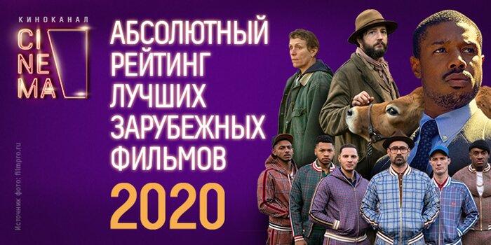 Топ топов 2020: опубликован «Абсолютный рейтинг» лучших зарубежных фильмов года