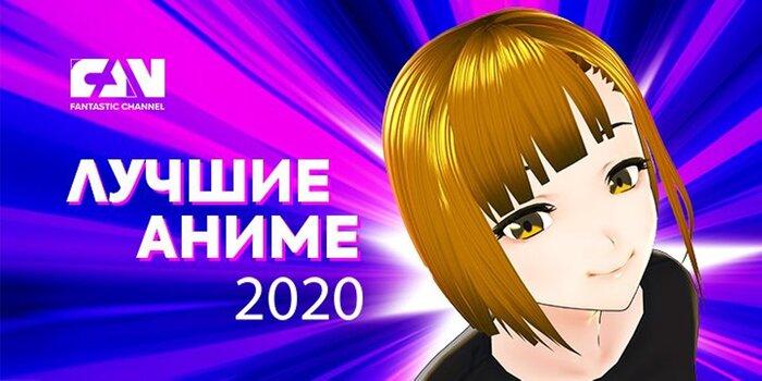 Названы 10 лучших аниме-фильмов 2020 года
