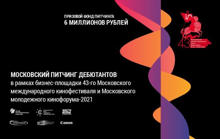 Открыт приём заявок на Питчинг дебютантов, который пройдёт в рамках бизнес-площадки 43 Московского международного кинофестиваля