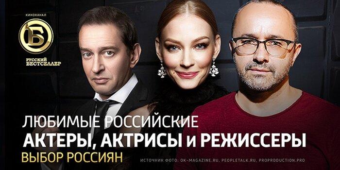 Россияне назвали любимых актёров и режиссёров нового русского кино
